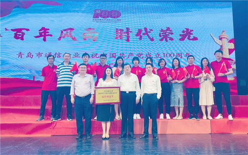 青岛市通信行业庆祝中国共产党成立100周年文艺汇演