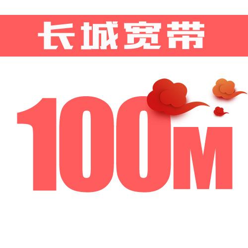 青岛光纤100兆(续)36个月